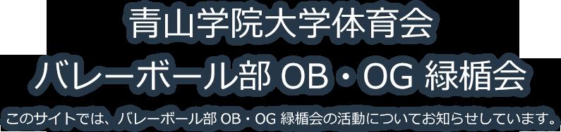 青山学院大学体育会バレーボール部OB・OG緑楯会
