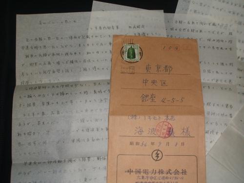 田尾昭次さんが、昭和56年9月3日、海波巌さんに宛てた文書です。